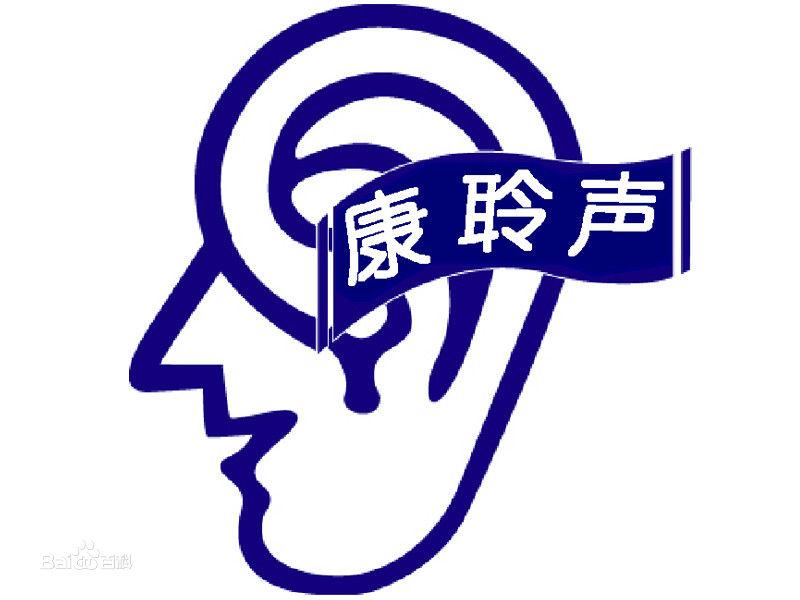 助听器价格越高越好吗?--康聆声助听器
