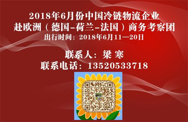 2018年6月份中国冷链物流企业赴欧洲(德国-荷兰-法国)商务考察团