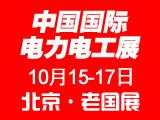第十七届国际电力设备及技术展览会暨第十届国际电工装备展览会