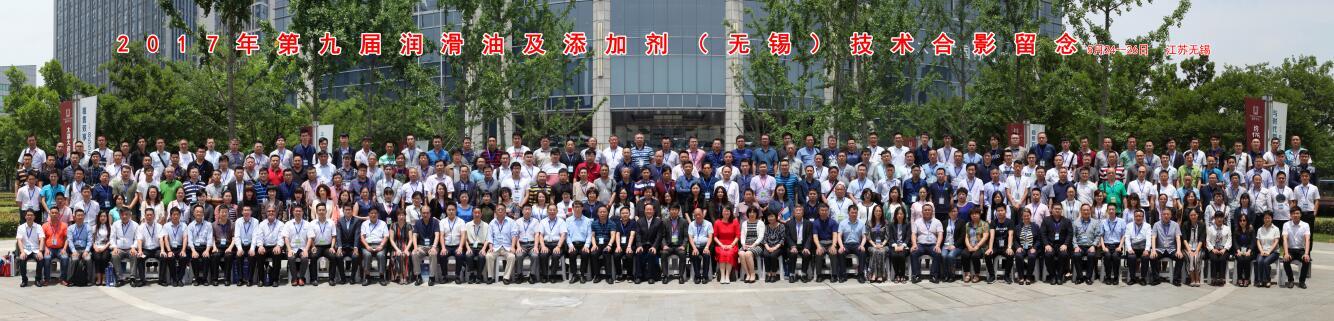 2018年(第十届)润滑油及添加剂(郑州)技术交流会