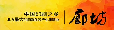 2018京津冀(廊坊)国际印刷包装工业展览会