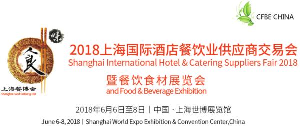 2018  上海国际酒店餐饮业供应商交易会暨餐饮食材博览会