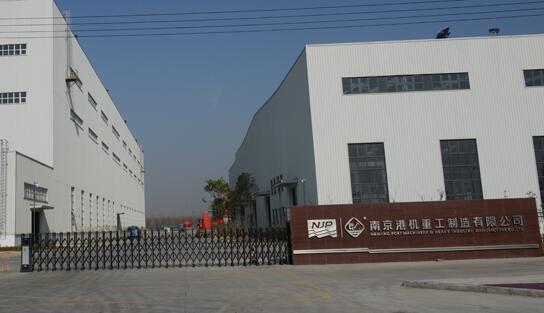 南京港口机械厂