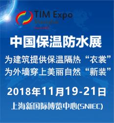 2018第十六届中国(上海)国际保温、防水材料与节能技术展览会