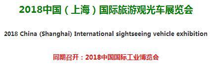 2018中国(上海)国际旅游观光车展览会九月开展