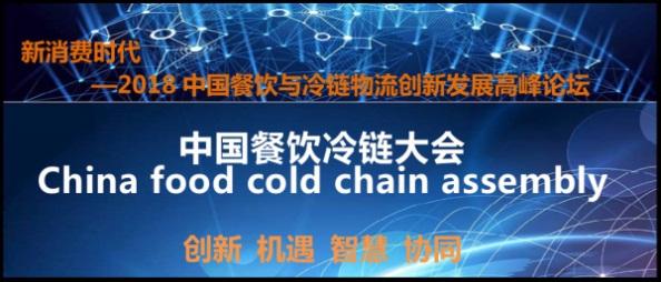 新消费时代——2018中国餐饮与冷链物流创新发展高峰论坛