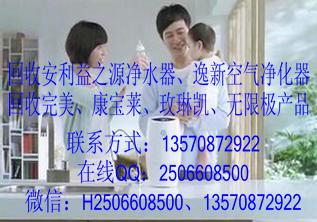 吴生专业回收完美高价求购康宝莱产品