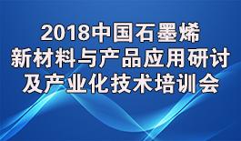 2018中国石墨烯新材料与产品应用研讨 及产业化技术培训会