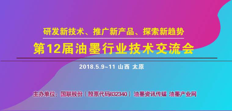 第12届油墨行业技术交流会