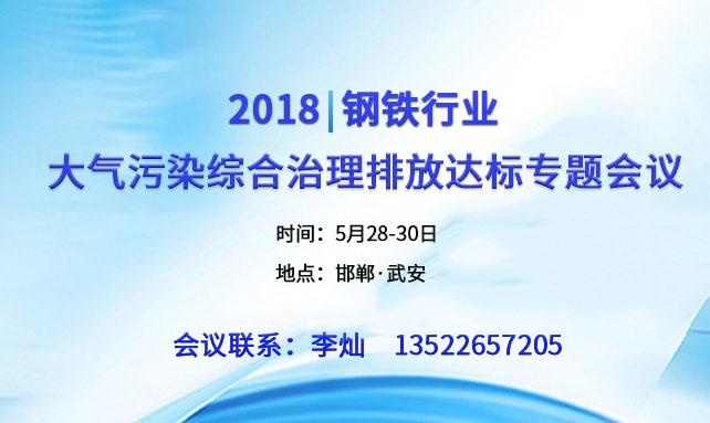 2018钢铁行业大气污染综合治理排放达标专题会议