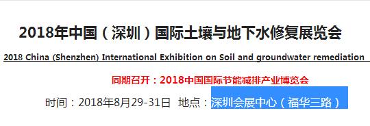 2018年中国(深圳)国际土壤与地下水修复展览会8月召开