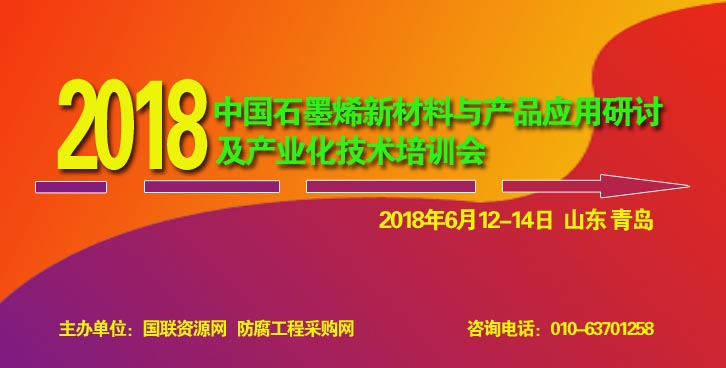 2018中国石墨烯新材料与产品应用研讨及产业化技术培训会