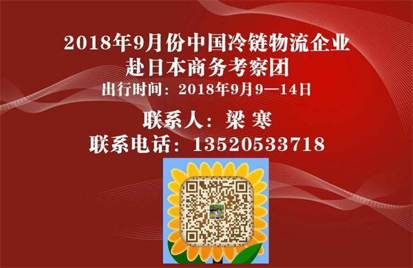 2018年中国冷链物流企业赴日本商务考察
