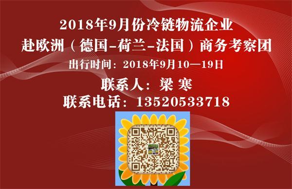 2018中国冷链物流企业赴欧洲 (德国-荷兰-法国)商务考察