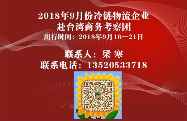 2018年9月冷链物流企业赴台湾商务考察
