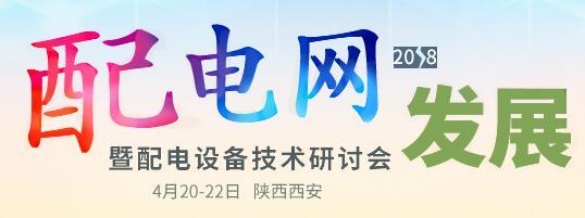 2018年配电网发展暨配电设备研讨会在西安顺利召开