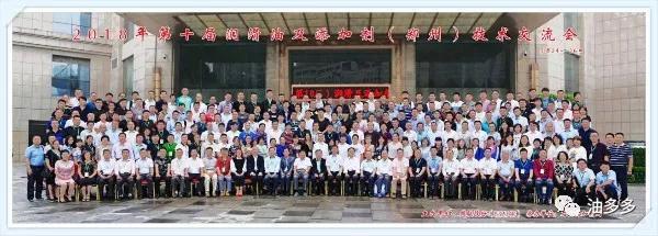 2018年第十届润滑油及添加剂(郑州)技术交流会