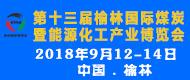 十三届榆林国际煤炭暨 能源化工产业博览会
