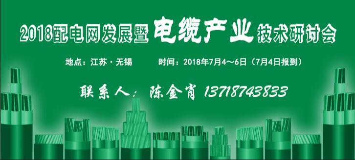 2018年配电网发展暨电缆产业技术研讨会