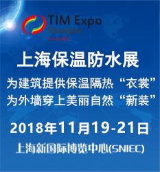 2018第16届中国(上海)国际保温、防水材料 与节能技术展览会