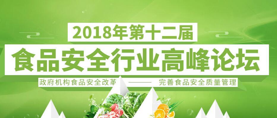 2018年第十二届食品安全行业政府机构改革完善质量管理高峰论坛