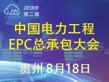 2018第二届中国电力工程合作EPC总承包合作会议暨一带一路电力发展论坛