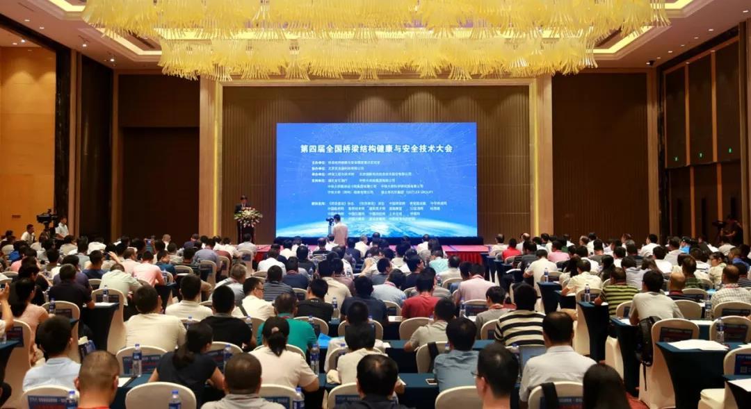 第四届全国桥梁结构健康与安全技术大会会后报道