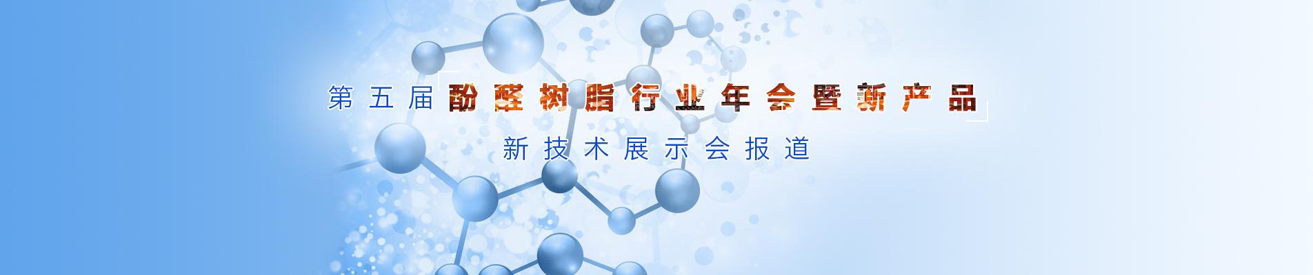 第五届酚醛树脂行业年会暨新产品、新技术展示会报道