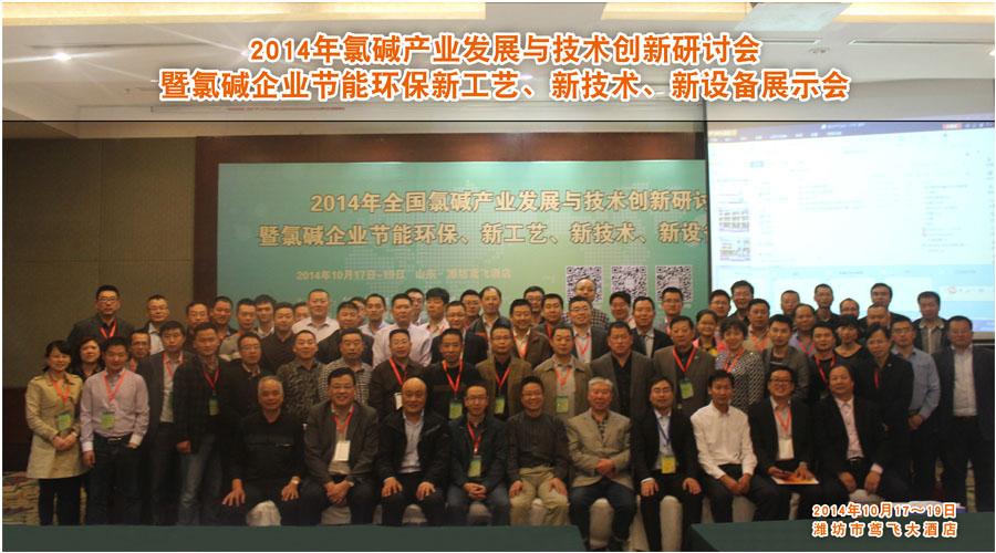 2016氯碱产业发展与技术创新研讨会