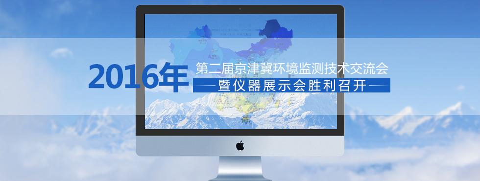 2016年第二届京津冀环境监测技术交流会暨仪器展示会胜利召开