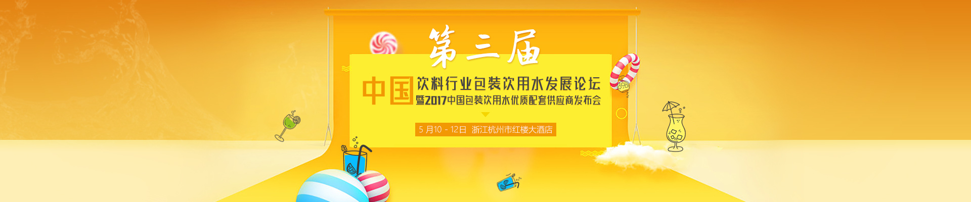 第三届中国饮料行业包装饮用水发展论坛暨2017中国包装饮用水优质配套供应商发布会
