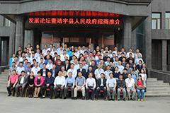 第一届全国包装饮用水行业发展论坛(一)