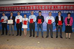 第一届全国包装饮用水行业发展论坛(四)