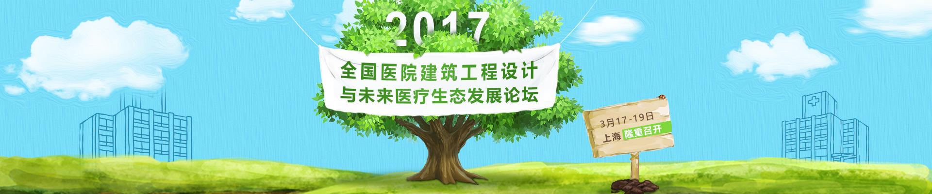 2017全国医院建筑工程设计与未来医疗生态发展论坛于3月17-19日在上海隆重召开