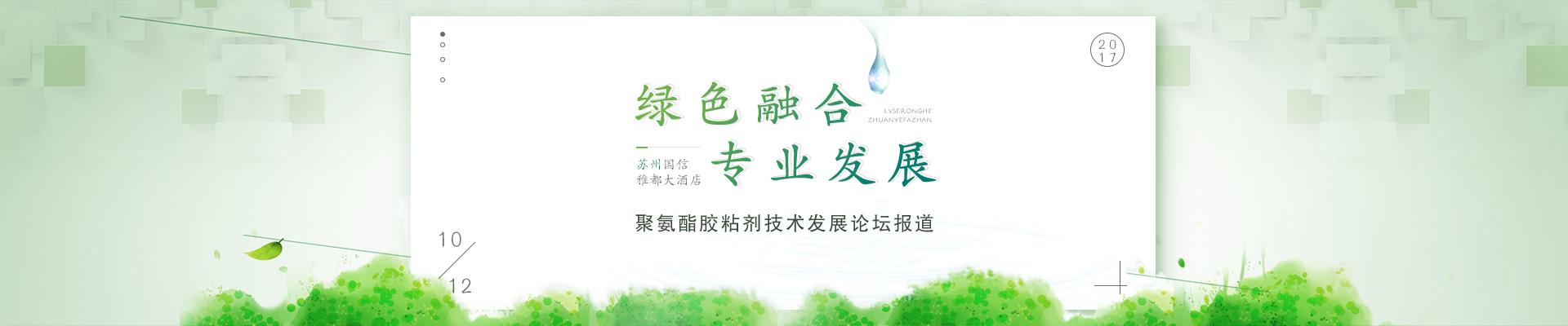绿色融合,专业发展---2017聚氨酯胶粘剂技术发展论坛报道