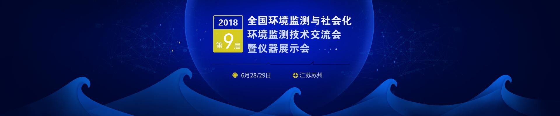 2018年第9届全国环境监测与社会化环境监测技术交流会暨仪器展示会