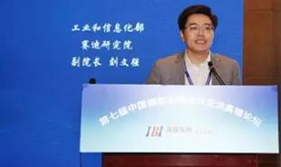 """工业和信息化部赛迪研究院副院长刘文强..."""""""