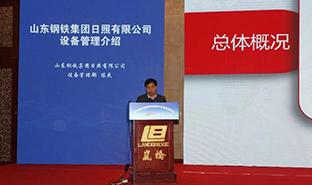 山东钢铁日照有限公司long龙8国际管理部陈民...