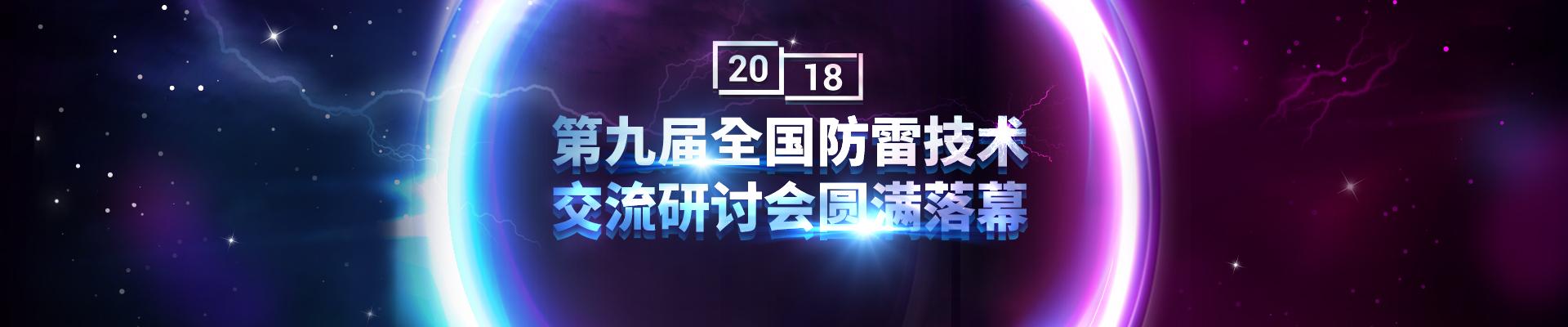 2018年第九届全国防雷技术交流研讨会圆满落幕