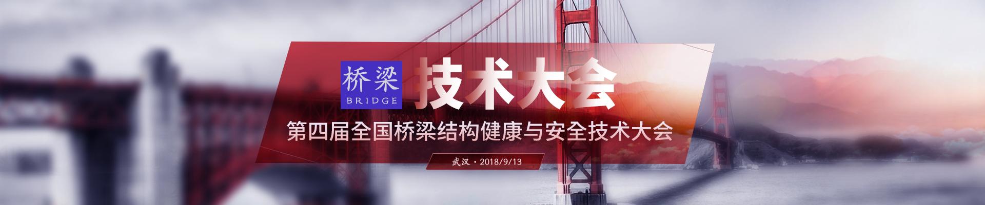 第四届全国桥梁结构健康与安全技术大会圆满闭幕
