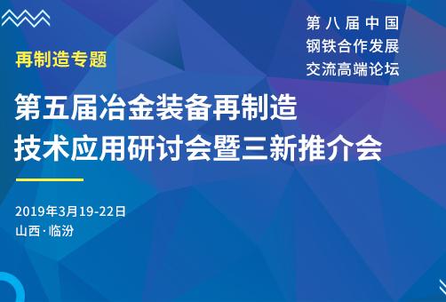 第八屆鋼鐵論壇高強鋼筋分會3月19日在臨汾召開
