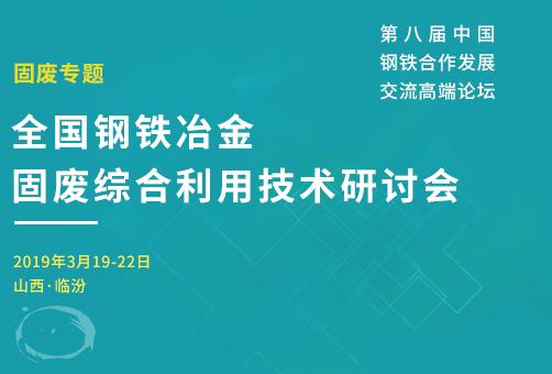 第八屆鋼鐵論壇冶金固廢分會3月19日在臨汾召開