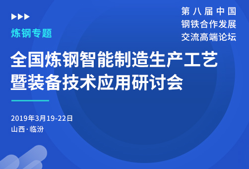 第八届彩25官网论坛智能绿色高效炼钢分会3月19日在临汾召开