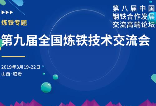 第八届彩25官网论坛炼铁分会3月19日在临汾召开