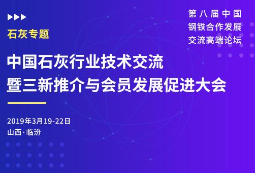 第八届彩25官网论坛石灰分会3月19日在临汾召开