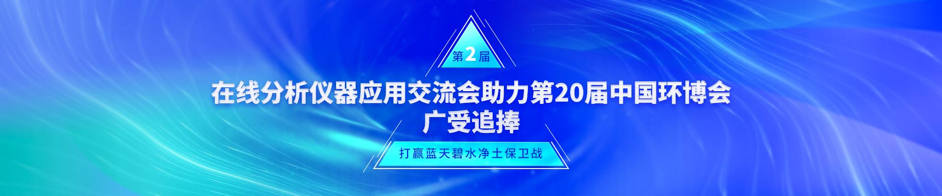 第二届在线分析仪器助力第20届中国环博会广受追捧