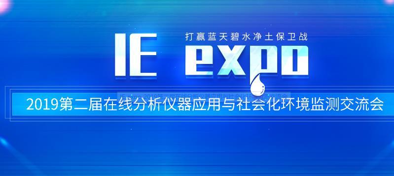 2019年(第十一届)润滑油及添加剂(常州)技术交流会