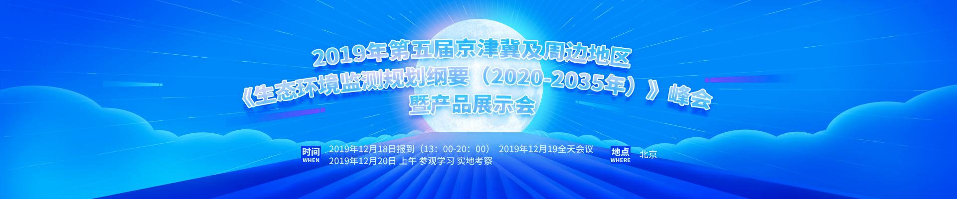 2019年第五届大气环境监测与治理峰会