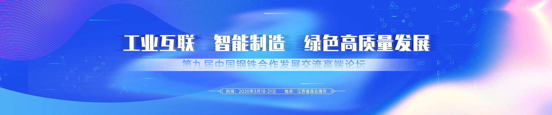 工业互联智能制造绿色高质量发展——第九届中国色姑娘综合站合作发展交流高端论坛