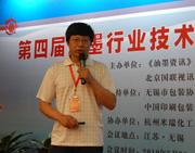 UV油墨技术及其应用包装印刷油墨的发展趋势(魏先福教授)